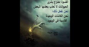 صورة كلمات مؤلمه جدا عن الوجع , اشعار حزينه مصريه