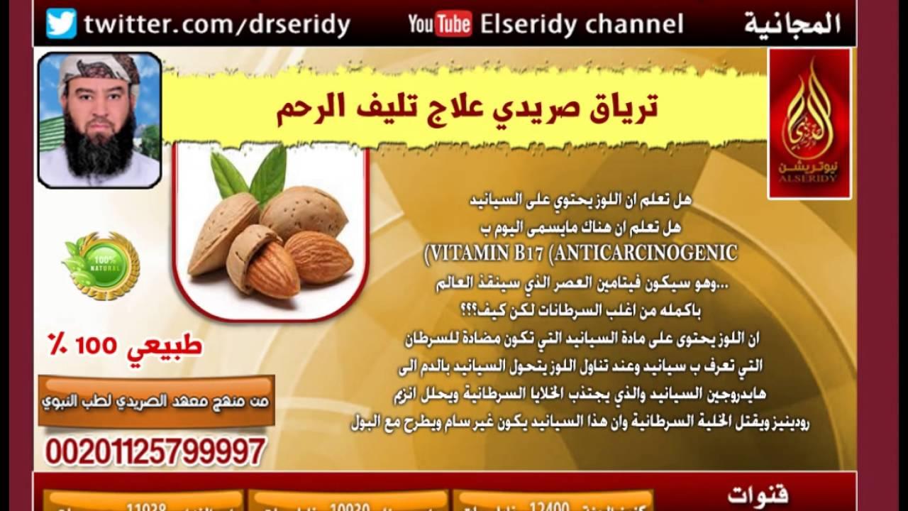صورة طرق التخلص من تليف الرحم طبيعيا , علاج تليف الرحم بالعسل 13201 1