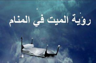 صورة حلمت حلم غري جدا ارجو التفسير , رؤية الميت انه حي في المنام