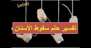 صورة اسنانى اتكسرت ووقعت فى الحلم , سقوط الاسنان بالحلم