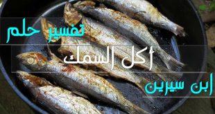 صورة حلمت بوجود السمك فى المنام , تفسير الاحلام لابن سيرين السمك