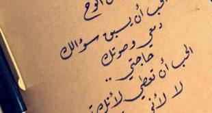 صورة كلمات للحبيب معبرة جدا , احلى ما قيل في الحب