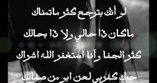 صورة كلمات للمجروحين فقط , اشعار حب مؤلمه