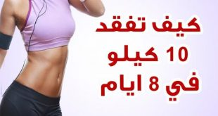 صورة اقضى على وزنك الزائد بسهوله , التخلص من 10 كيلو في اسبوع