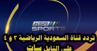 اجمل قناه تعرض برامج رياضيه , تردد قناة الرياضية السعودية