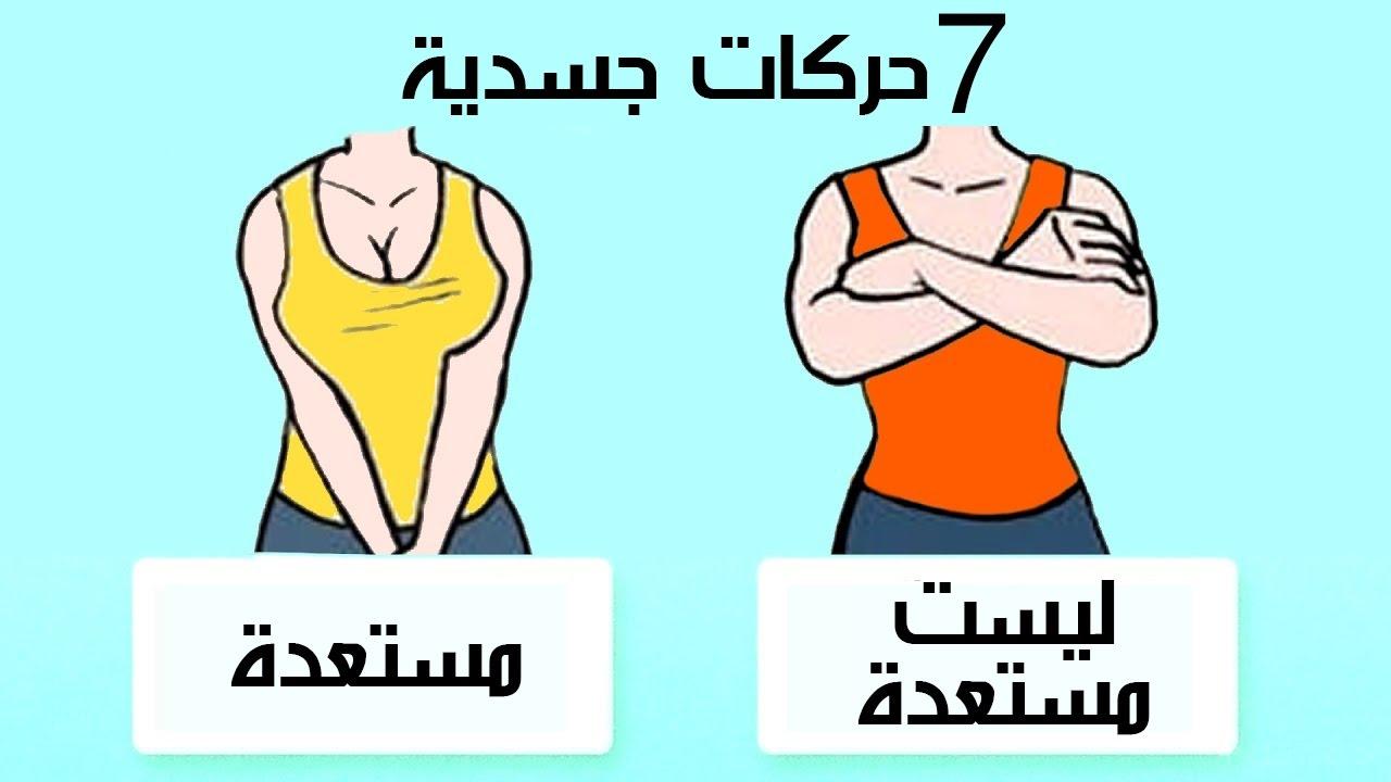 صورة لغة جديدة يمكنك تعلمها , لغة الجسد 4799