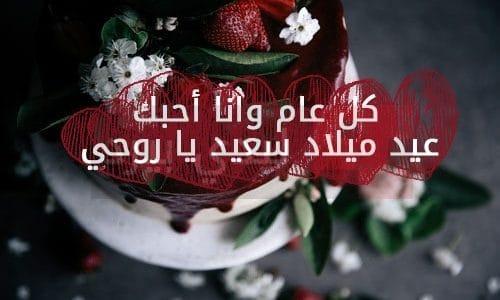 صورة ماذا يمكنك الاعداد في عيد ميلاده , عيد ميلاد حبيبي 4885 2