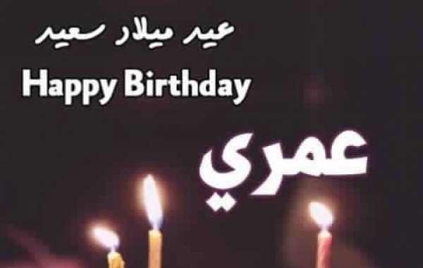 صورة ماذا يمكنك الاعداد في عيد ميلاده , عيد ميلاد حبيبي 4885 4
