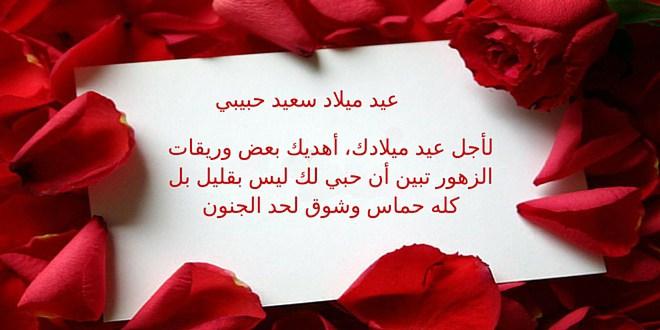 صورة ماذا يمكنك الاعداد في عيد ميلاده , عيد ميلاد حبيبي 4885 6