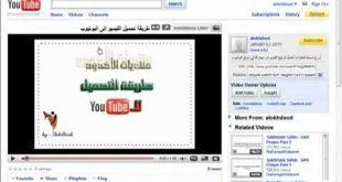 صورة من اجمل البرامج  لتحميل الفيديوهات , كيف احمل من اليوتيوب