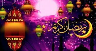 صورة استقبال بداية رمضان , اول ايام رمضان