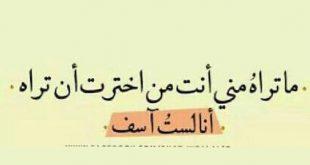 قلبي اللي ضحي بكله ليه تخونه , كلام زعل من الحبيب