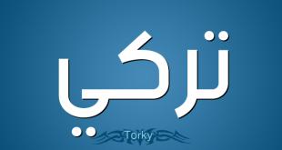 صورة اسم يدل علي العراقة والاصالة , معنى اسم تركي