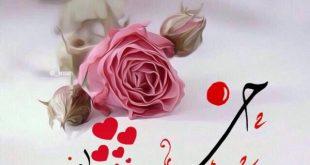 مساء ملئ بالورد مساء الحب  , مساء الخير كلمات