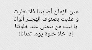 صورة تعال شوفو مقاطع شعر حزينة وحب  , اجمل ابيات الشعر