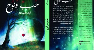 صورة تعرف على هذه الرواية , رواية اماراتية