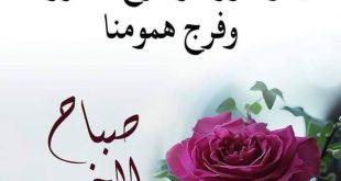 صورة اهل العرب صباح الفل , صباح الخير ياعرب
