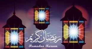 صورة كفارة الجماع في رمضان 3963 5 310x165